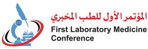 المؤتمر الأول للطب المخبري Logo